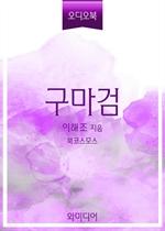 [오디오북] (요약) 구마검