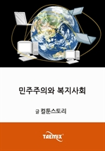 도서 이미지 - [오디오북] 사회 : 민주주의와 복지사회