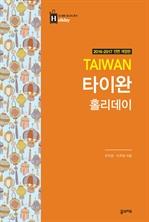 타이완 홀리데이 (2016-2017 전면 개정판)