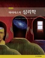 마이어스의 심리학 (제11판)