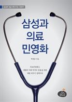삼성과 의료민영화