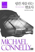 도서 이미지 - 링컨 차를 타는 변호사