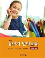 유아기 언어교육 : 이론과 실제 (제6판)