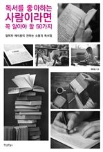 독서를 좋아하는 사람이라면 꼭 알아야 할 50가지