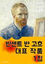 빈센트 반 고흐 - 대표 작품 1집