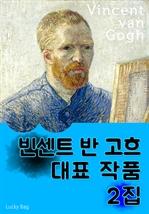 빈센트 반 고흐 - 대표 작품 2집