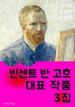 빈센트 반 고흐 - 대표 작품 3집