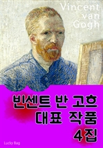 빈센트 반 고흐 - 대표 작품 4집