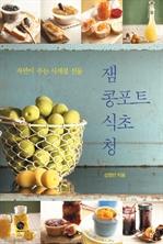 잼 콩포트 식초 청