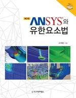 ANSYS와 유한요소법 (제3판)