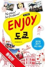 ENJOY 도쿄 (2016년 최신개정판)