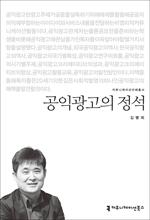 〈커뮤니케이션이해총서〉 공익광고의 정석