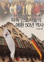 영화 '국제시장'에서도 못다룬, 파독 간호사들의 애환 50년 역사