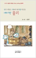 김달우 교수의 내 사랑 물리 : 유체역학