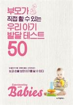우리 아기 발달 테스트 50