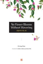 도서 이미지 - No Flower Blooms Without Wavering (흔들리며 피는 꽃)