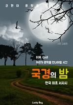 국경의 밤 : 김동환 시인 (한국 최초 서사시 시집)