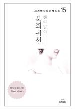 도서 이미지 - 북회귀선
