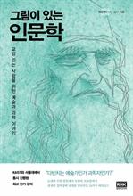 도서 이미지 - 그림이 있는 인문학