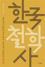 도서 이미지 - 한국 철학사