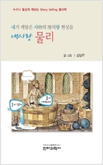 김달우 교수의 내 사랑 물리 : 광학