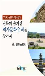 도서 이미지 - [오디오북] 전북의 숨겨진 역사문화유적을 찾아서