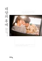 태양의 후예 1 : 드라마 소설