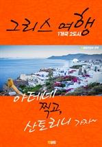 그리스 여행 (1개국 2도시 여행!)
