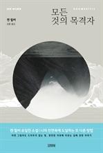 도서 이미지 - 모든 것의 목격자 [할인]