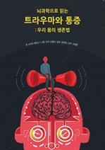 뇌과학으로 읽는 트라우마와 통증