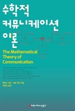 수학적 커뮤니케이션 이론
