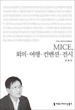 〈커뮤니케이션이해총서〉 MICE, 회의·여행·컨벤션·전시