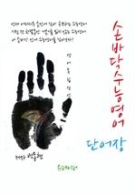 손바닥수능영어 단어장
