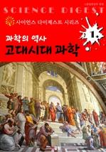 과학의 역사 : 고대시대 과학 (사이언스 다이제스트 시리즈 1)