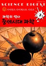 과학의 역사 : 중세시대 과학 (사이언스 다이제스트 시리즈 2)
