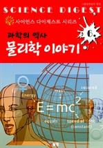 과학 역사 : 물리학 이야기 (사이언스 다이제스트 시리즈 6)