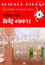 과학 역사 : 화학 이야기 (사이언스 다이제스트 시리즈 7)