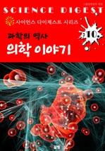 과학 역사 : 의학 이야기 (사이언스 다이제스트 시리즈 10)