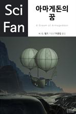 〈SciFan 시리즈 28〉 아마게돈의 꿈
