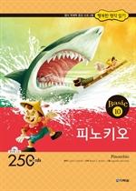 [오디오북] 행복한 명작읽기 베이직 10권 피노키오