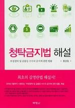 청탁금지법 해설 : 부정청탁 및 금품등 수수의 금지에 관한 법률