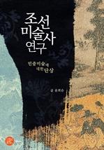 조선미술사연구 : 민중미술에 대한 단상