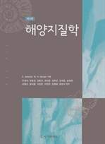 해양지질학 (제3판)