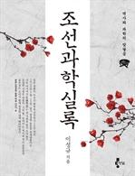 도서 이미지 - 조선과학실록