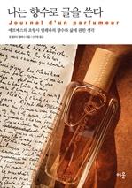 도서 이미지 - 나는 향수로 글을 쓴다