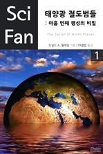 〈SciFan 시리즈 30〉 태양광 절도범들 : 아홉 번째 행성의 비밀 1