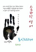 손다박영어 토익300제