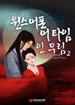 원스 어폰 어 타임 인 무림 2