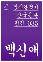 일제강점기 한국문학전집 035 백신애