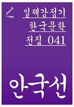 도서 이미지 - 일제강점기 한국문학전집 041 안국선